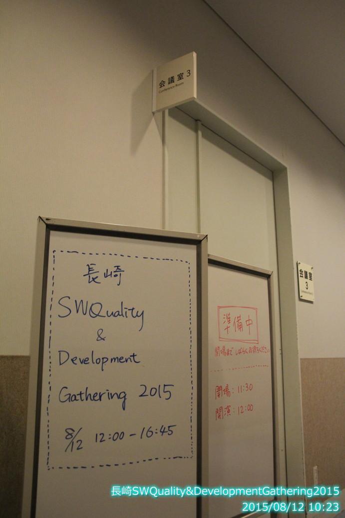 http://swquality.jp/%E9%95%B7%E5%B4%8EQDG2015_150812_102319.jpg