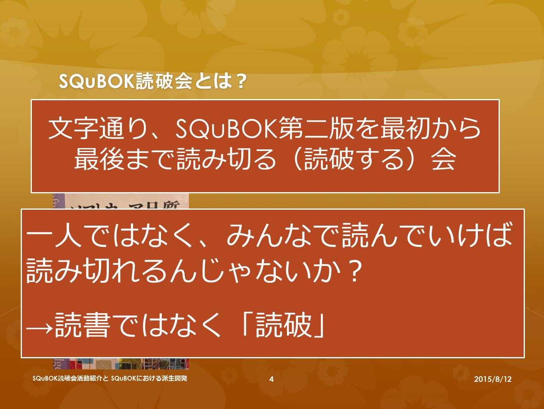 http://swquality.jp/SQuBOK%E8%AA%AD%E7%A0%B4%E4%BC%9A%E6%B4%BB%E5%8B%95%E7%B4%B9%E4%BB%8B.png