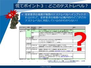 V字モデルのテスト工程の_慌て3-1.jpg