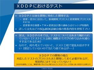 V字モデルのテスト工程の_XDDPにおけるテスト.jpg
