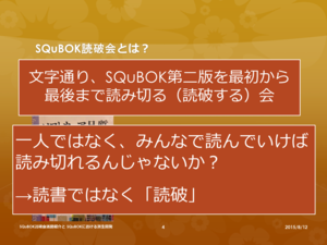 SQuBOK読破会活動紹介.png